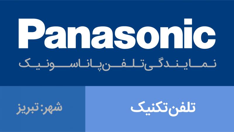 نمایندگی پاناسونیک تبریز - تلفن تکنیک
