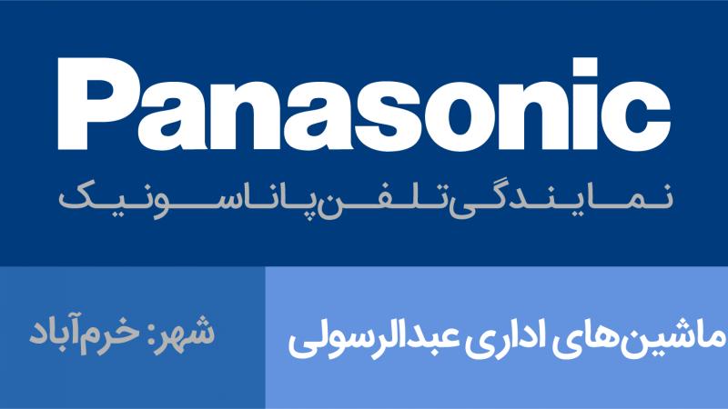 نمایندگی پاناسونیک خرم آباد - ماشینهای اداری عبدالرسولی