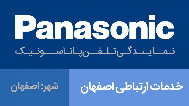 نمایندگی پاناسونیک اصفهان - خدمات ارتباطی اصفهان