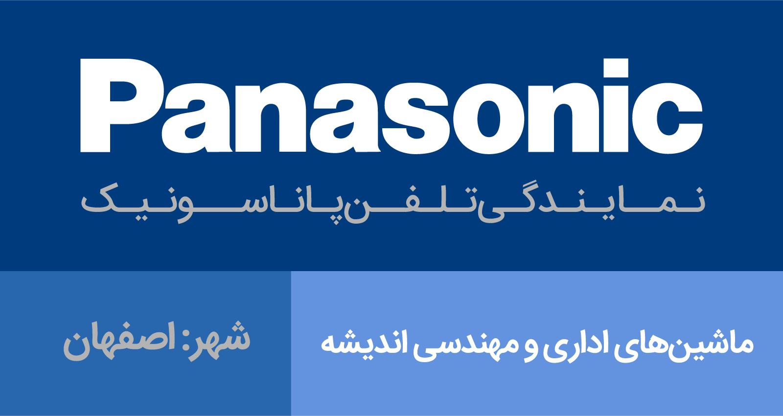 نمایندگی پاناسونیک اصفهان - ماشینهای اداری و مهندسی اندیشه