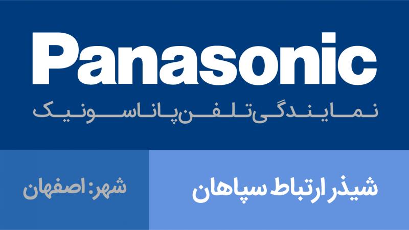 نمایندگی پاناسونیک اصفهان - شيذرارتباط سپاهان