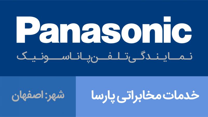 نمایندگی پاناسونیک اصفهان - خدمات مخابراتی پارسا