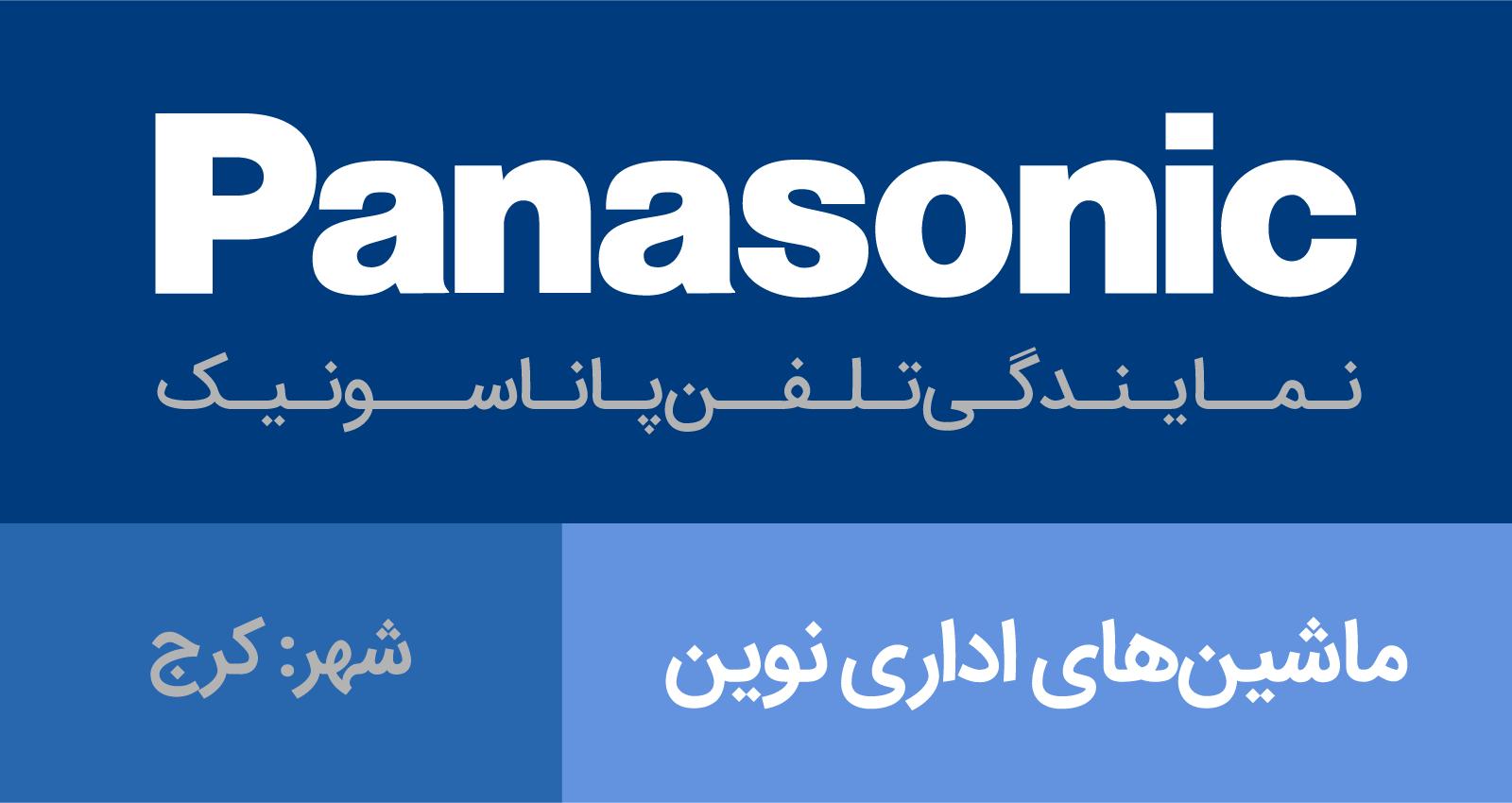 نمایندگی پاناسونیک کرج - ماشینهای اداری نوین