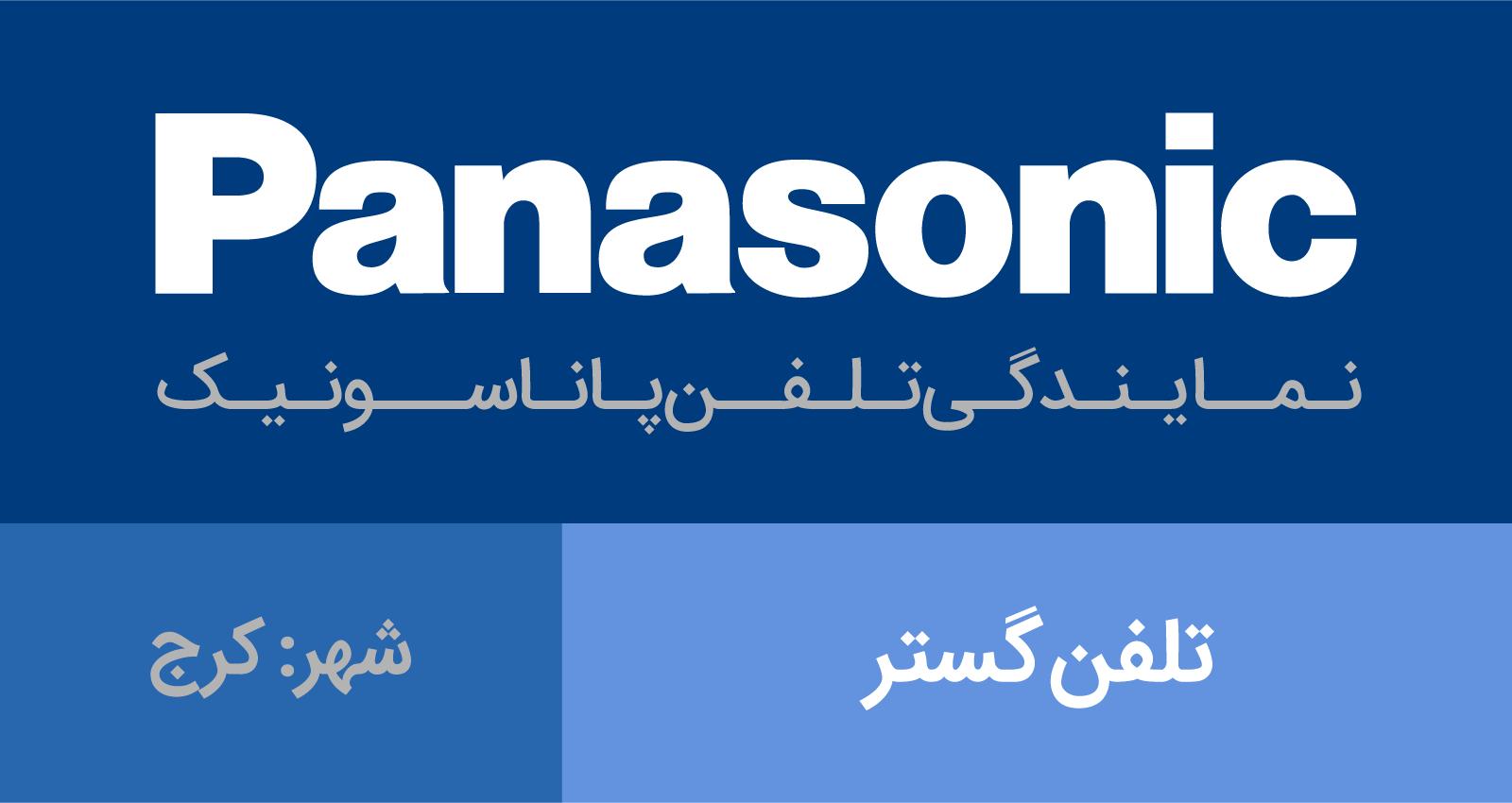 نمایندگی پاناسونیک کرج - تلفن گستر