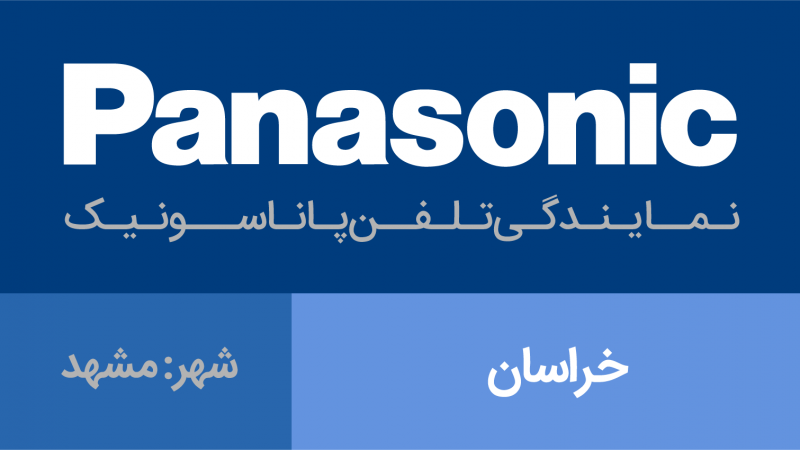 نمایندگی پاناسونیک مشهد - خراسان