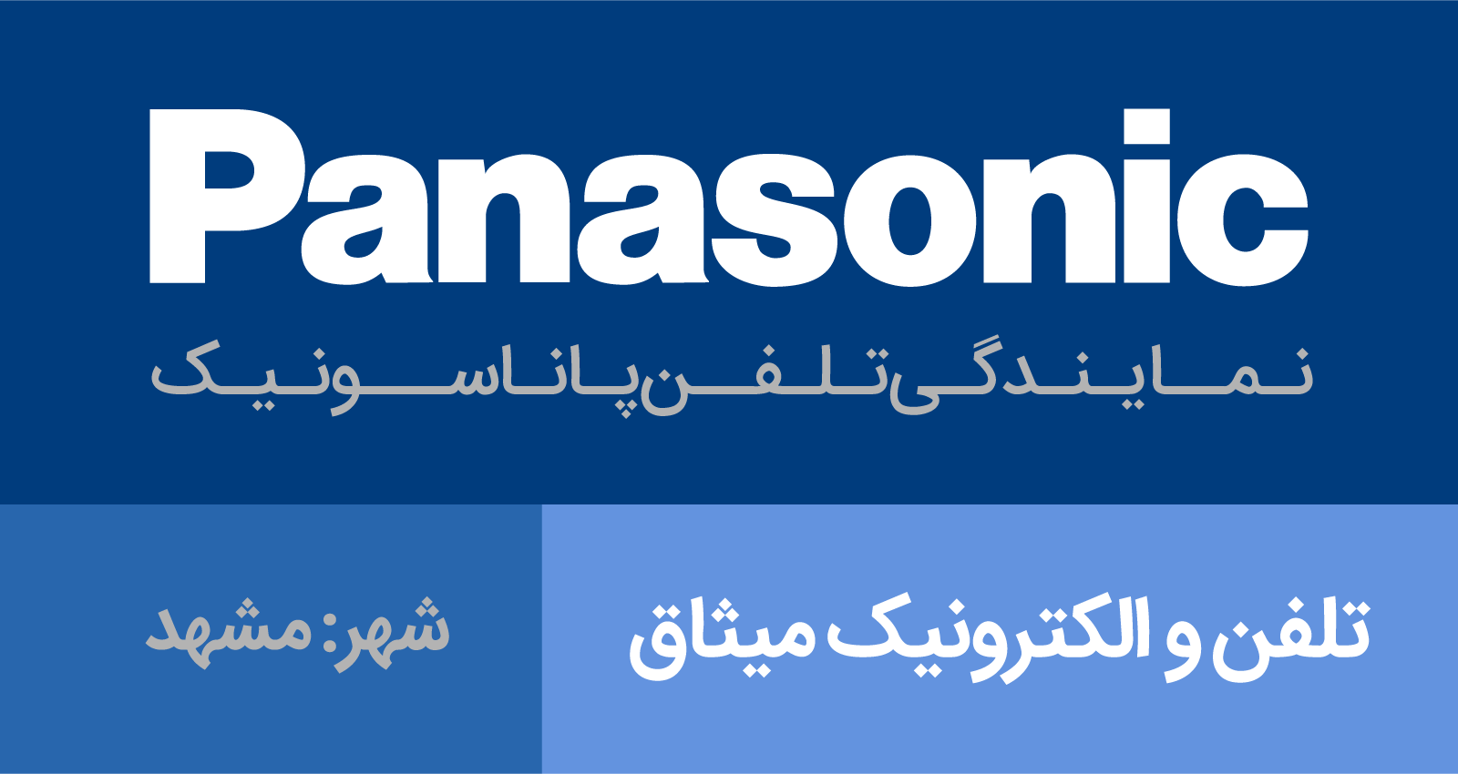 نمایندگی پاناسونیک مشهد - تلفن و الکترونیک میثاق