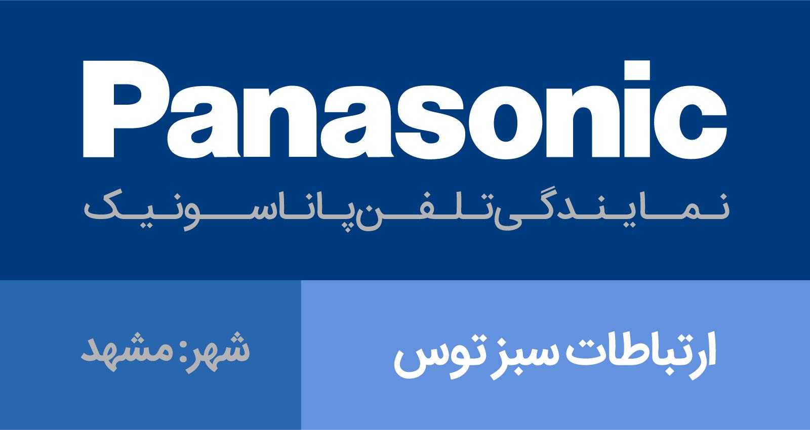 نمایندگی پاناسونیک مشهد - ارتباطات سبز توس