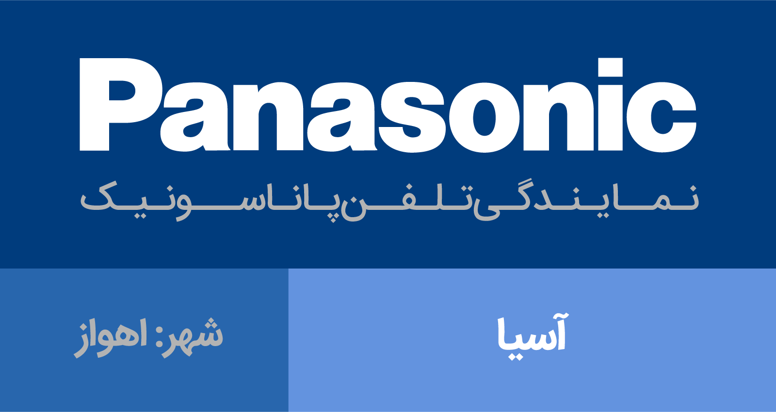 نمایندگی پاناسونیک اهواز - آسیا