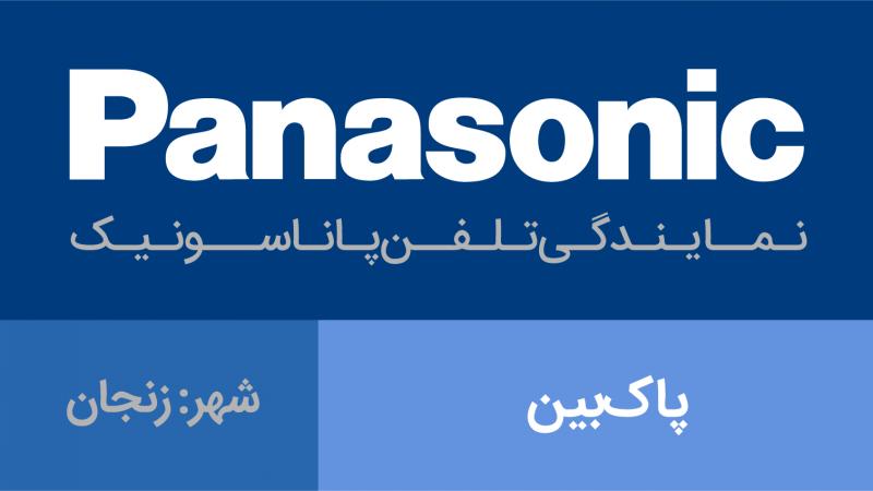 نمایندگی پاناسونیک زنجان - پاکبین