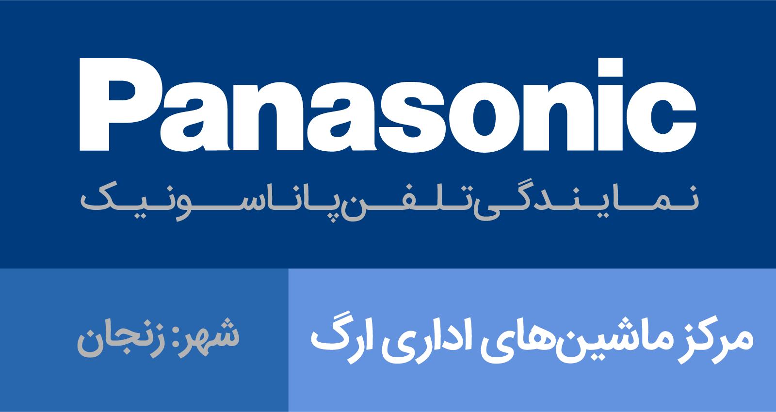 نمایندگی پاناسونیک زنجان - مرکز ماشینهای اداری ارگ