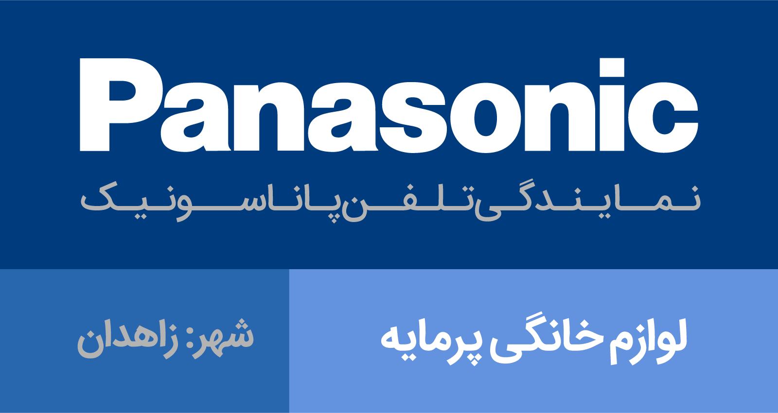 نمایندگی پاناسونیک زاهدان - لوازم خانگی پرمایه