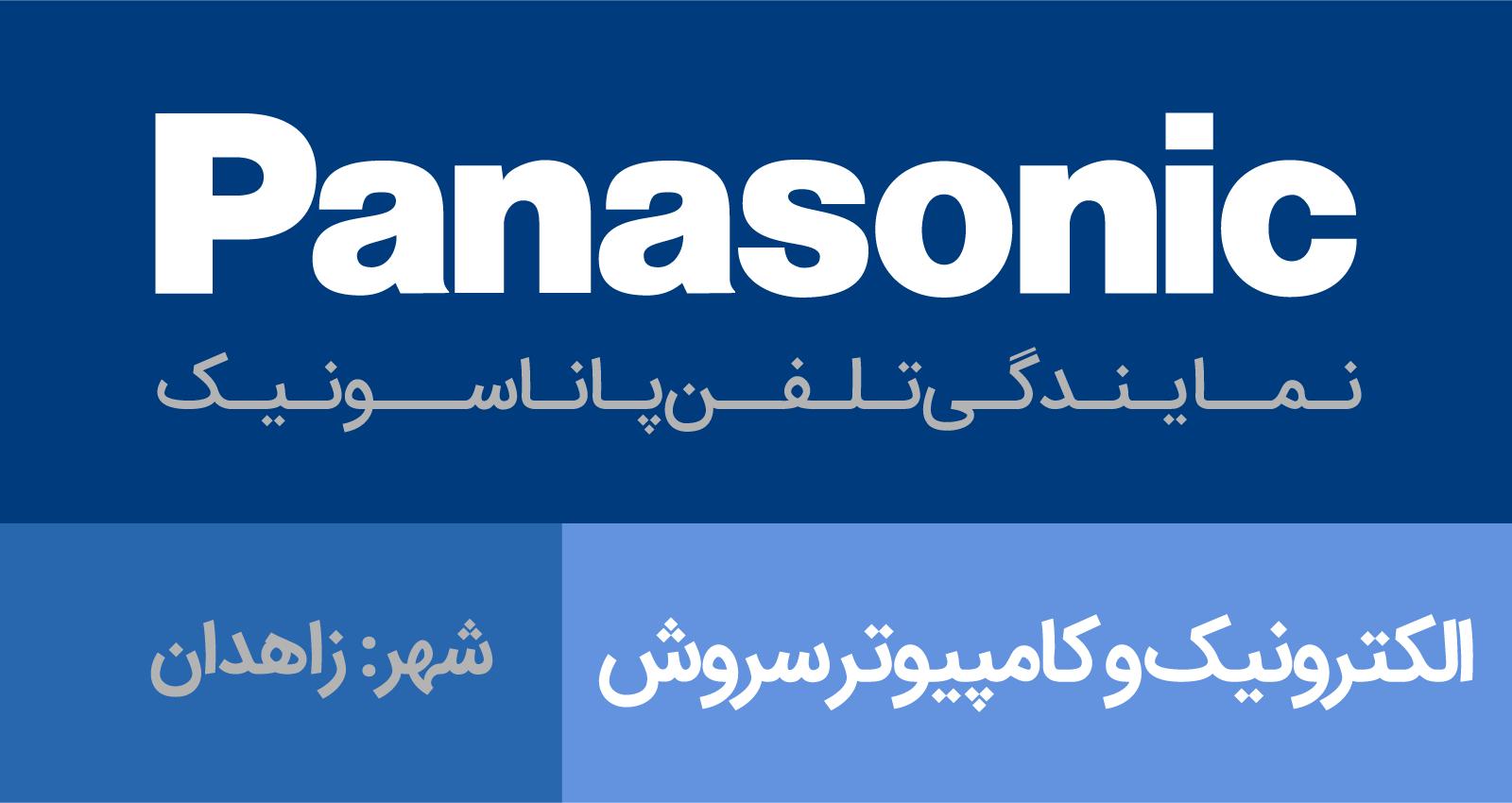 نمایندگی پاناسونیک زاهدان - الکترونیک و کامپیوتر سروش