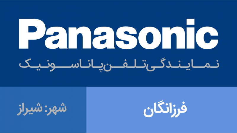نمایندگی پاناسونیک شیراز - فرزانگان