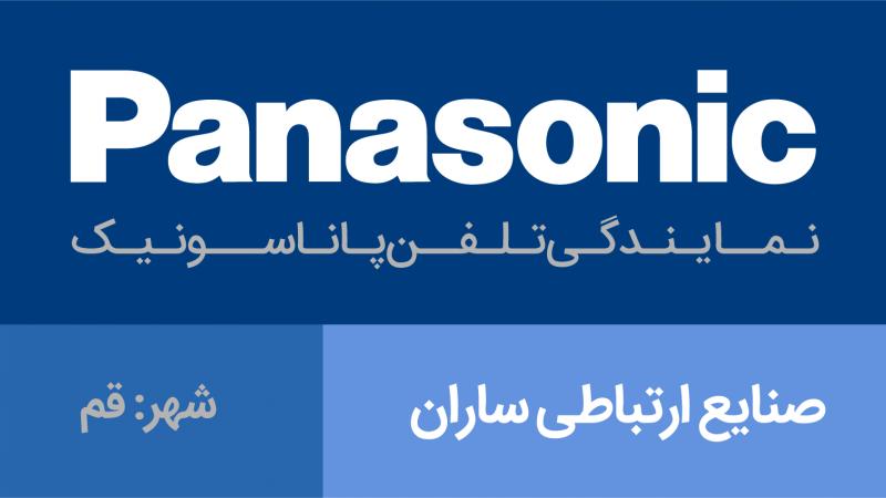 نمایندگی پاناسونیک قم - صنایع ارتباطی ساران