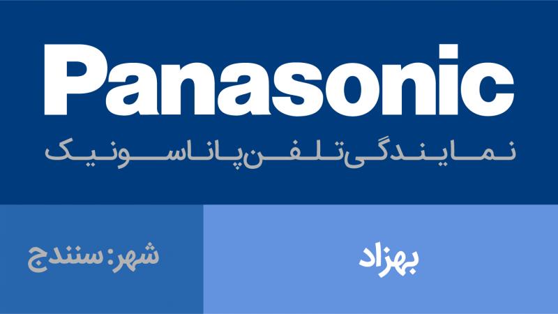نمایندگی پاناسونیک سنندج - بهزاد