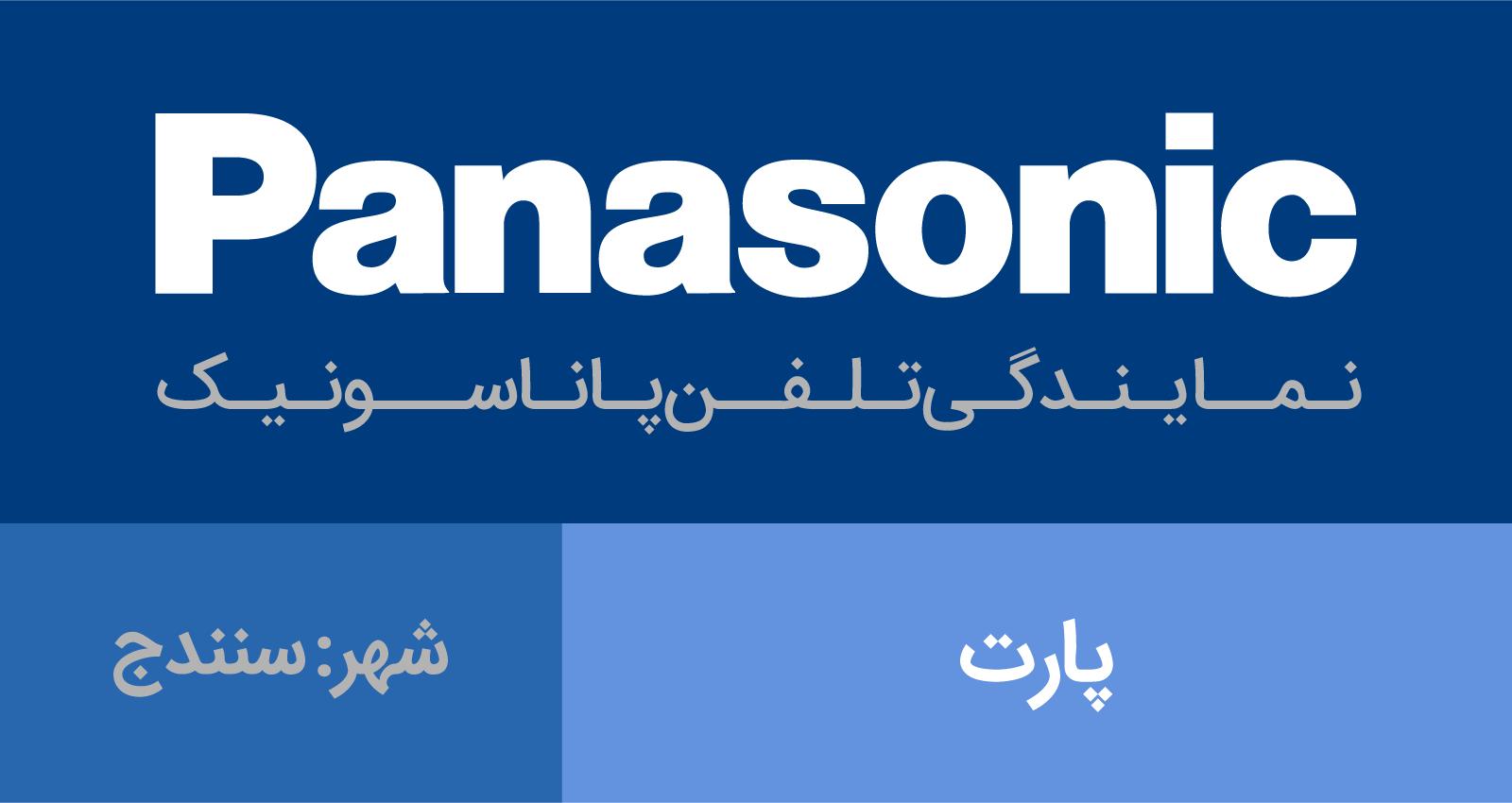 نمایندگی پاناسونیک سنندج - پارت