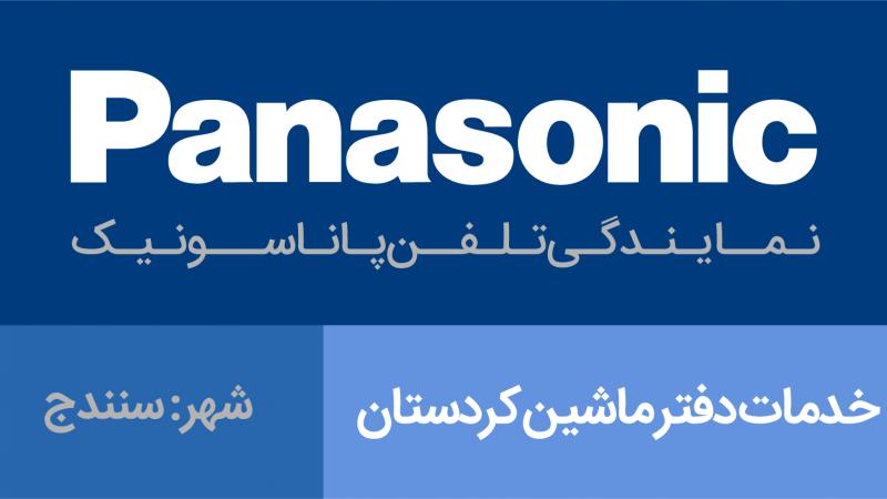 نمایندگی پاناسونیک سنندج - خدمات دفتر ماشین کردستان