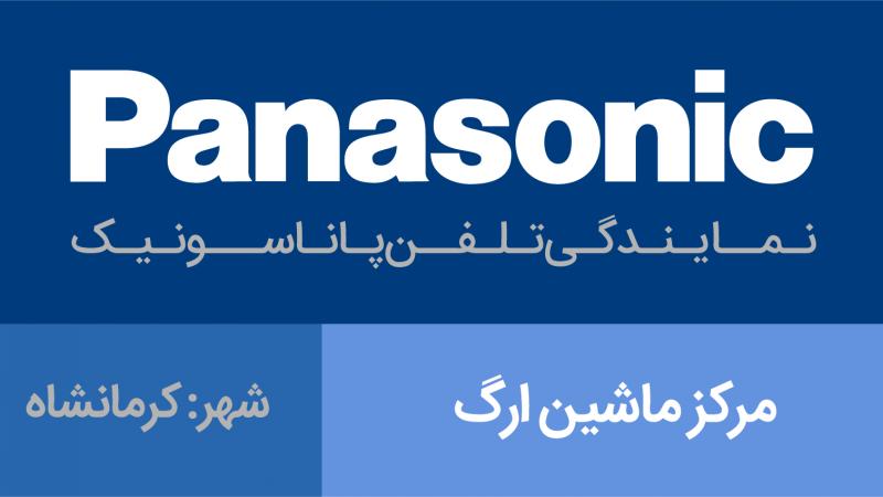نمایندگی پاناسونیک کرمانشاه - مرکز ماشین ارگ