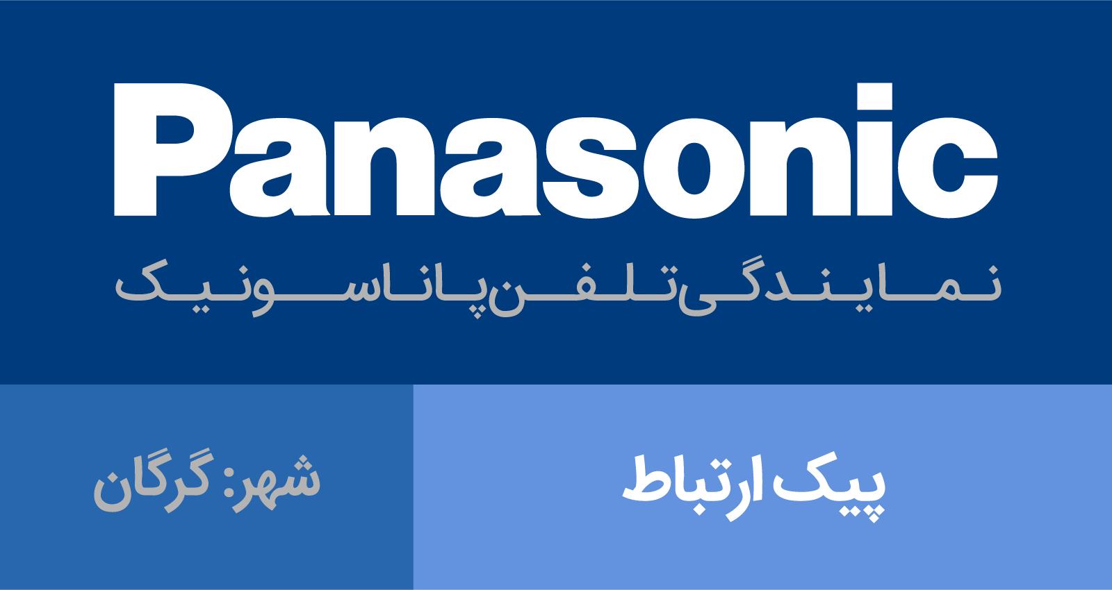 نمایندگی پاناسونیک گرگان - پیک ارتباط
